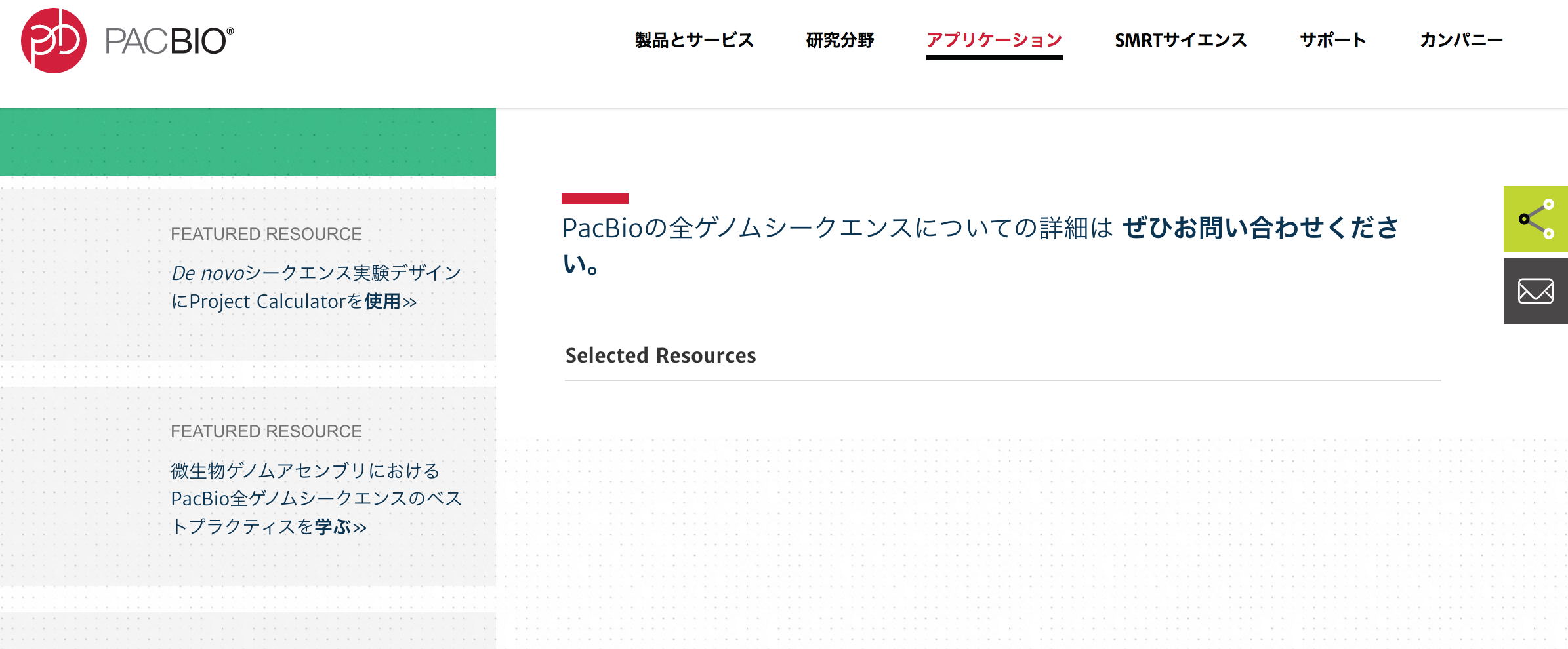 Japanese Page without Publications.png