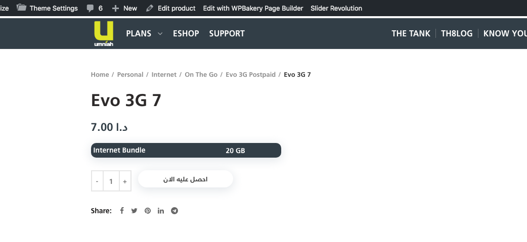 screenshot-new.umniah.com-2019.07.15-15_45_37.png
