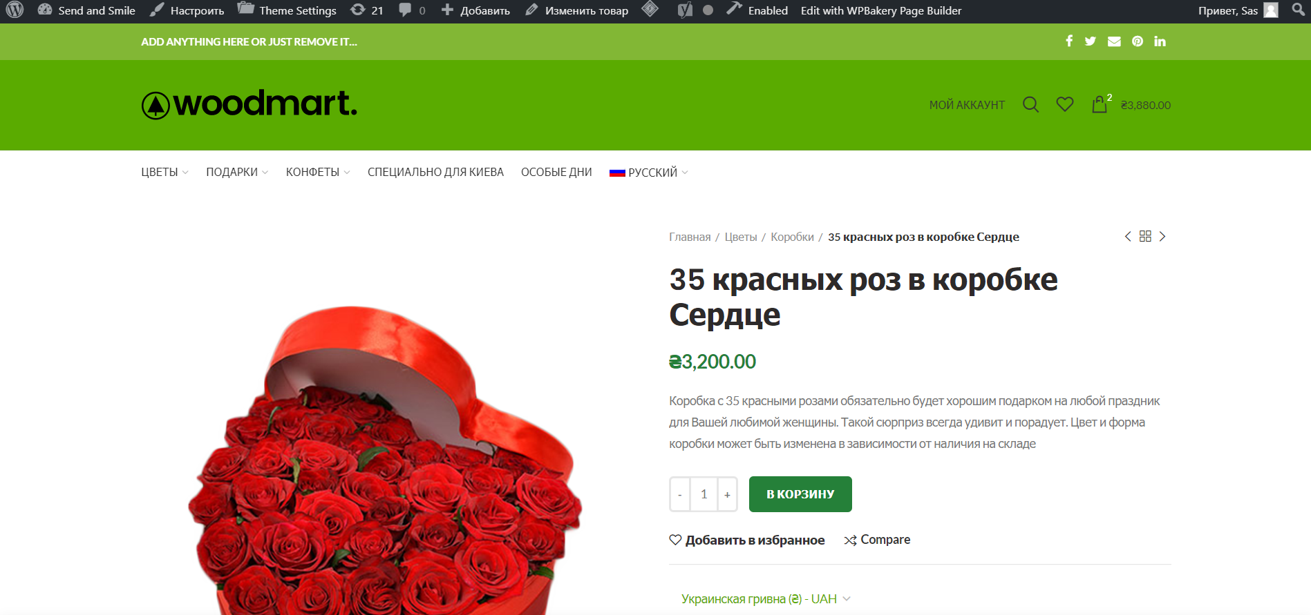 product page in russian.png