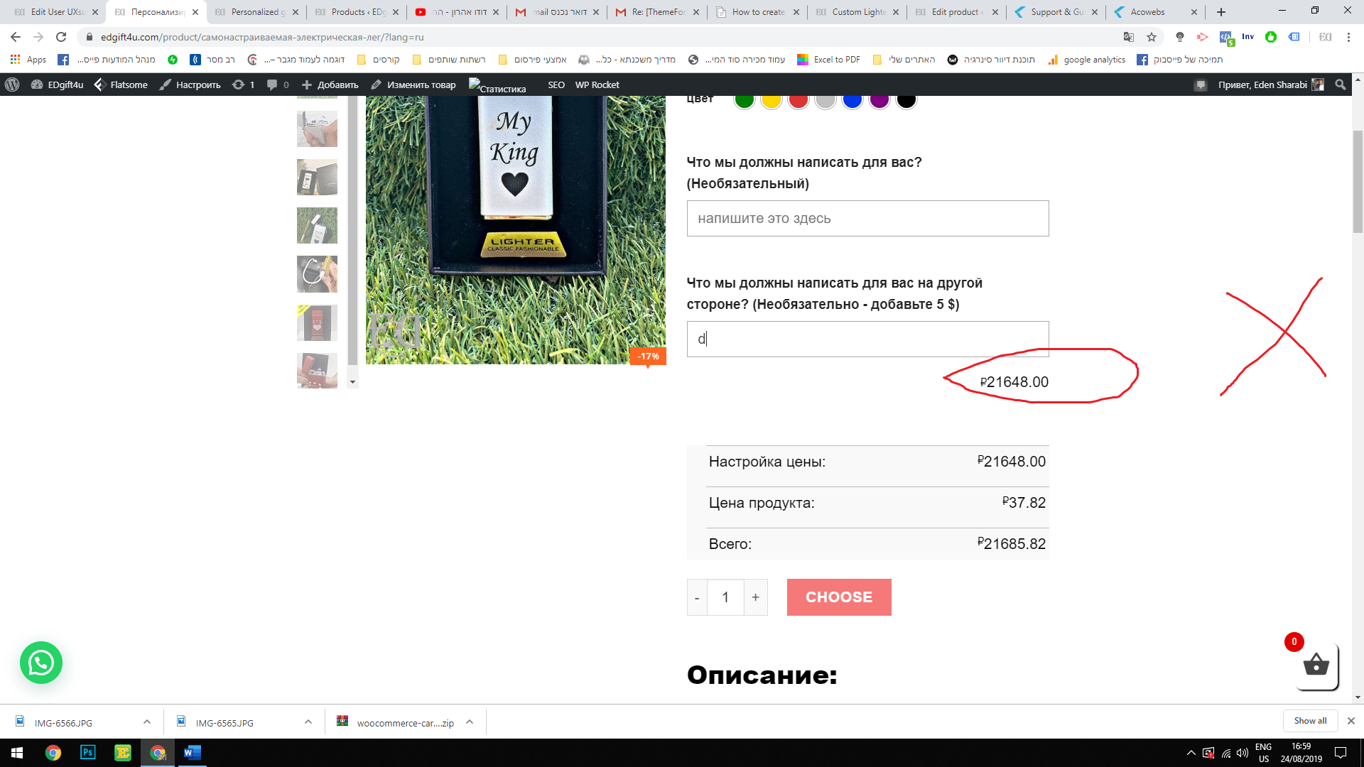 product addons russian ruble.png