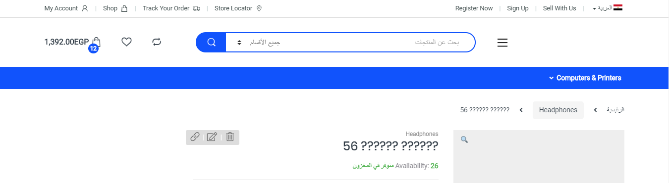 Arabic Product.PNG