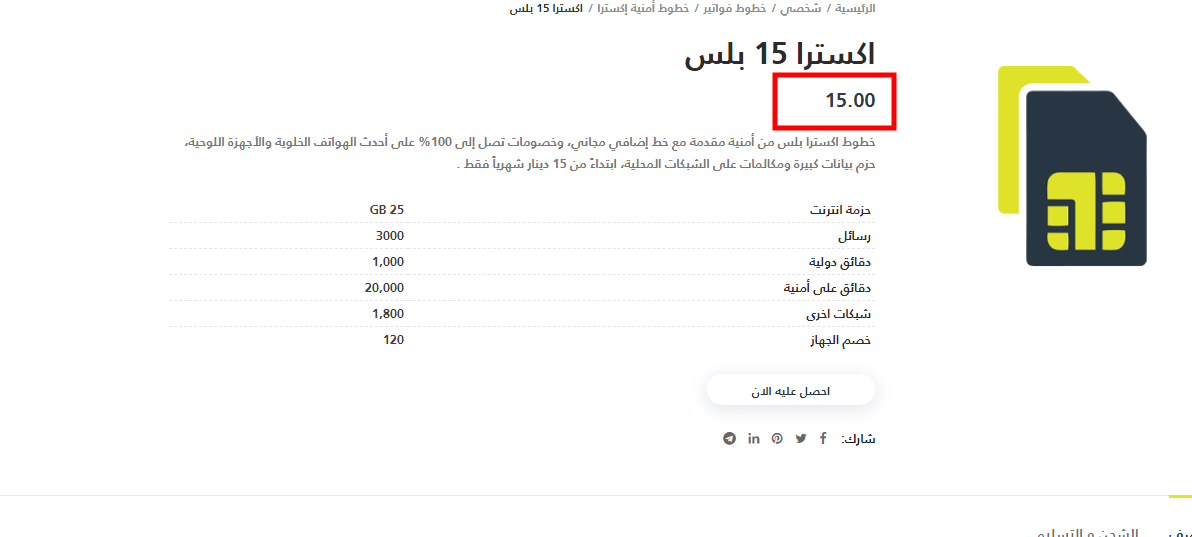 arabic_product.png